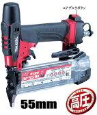 マキタ電動工具 55mm高圧仕上釘打機 AF551H(赤)/AF551HM(青)