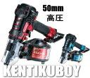 マキタ電動工具 50mm高圧エアー釘打機 AN533H(赤)/AN533HM(青)(エアーダスタ付)