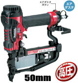 マキタ電動工具 50mm高圧フロアタッカー【4mmMA線用】 AT450HA(赤)/AT450HAM(青)