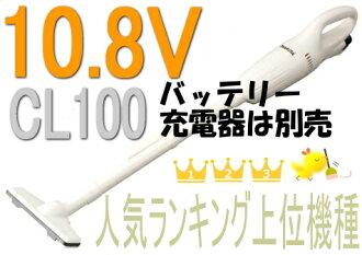 マキタ掃除機10.8Vマキタ充電式クリーナーCL100DZ(本体のみ)【バッテリー・充電器は別売】【カプセル式/トリガ式スイッチ】コードレス掃除機