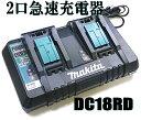 マキタ電動工具 2口急速充電器 スライド式バッテリー専用 DC18RD【9.6V〜18V専用】USB電源端子付♪(※BL1015 BL1040Bは非対応)