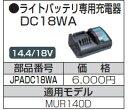 マキタ電動工具 ライトバッテリー専用充電器 DC18WA (60分充電)
