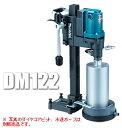 マキタ電動工具 ダイヤコアドリル DM122(ダイヤモンドコアビットは別売)