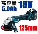マキタ電動工具 18V充電式125mmディスクグラインダー GA504DRT【5.0Ah電池×1個セット】