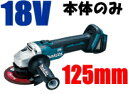 マキタ電動工具 18V充電式125mmディスクグラインダー GA504DZ(本体のみ)【バッテリー・充電器は別売】