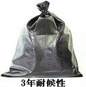 SC UVブラック土のう袋 【UV剤入り...
