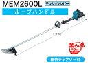 マキタ電動工具 エンジン刈払機 MEM2600L【ループハンドル/テンションレバー】【楽らくスタートモデル】【※沖縄・離島・一部地域は送料別途お見積りとなります】