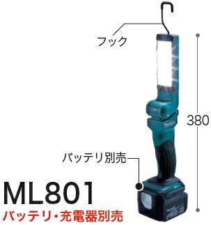 マキタ電動工具 14.4/18V兼用 充電式LEDワークライト ML801(本体のみ)【バッテリー・充電器は別売】