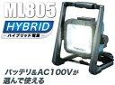 マキタ電動工具 14.4V/18V/AC100V用充電式LEDスタ...