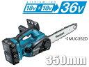 マキタ電動工具 【36V/18V+18V】充電式チェンソー【350mm】 MUC352DZ(本体のみ)【バッテリー・充電器は別売】