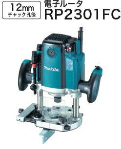 マキタ電動工具電子ルーター12mmチャック孔径RP2301FC