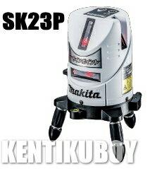 マキタ電動工具レーザー墨出し器SK23P(ソフトケース付)