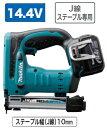マキタ電動工具 14.4V充電式タッカー【10mm幅】 ST120DRF