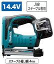 マキタ電動工具 14.4V充電式タッカー【4mm幅】 ST420DRF