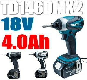 マキタインパクトドライバー18V充電式インパクトドライバーTD146DMX2(青)/TD146DMX2B(黒)/TD146DMX2W(白)【4.0Ah電池2個セット】