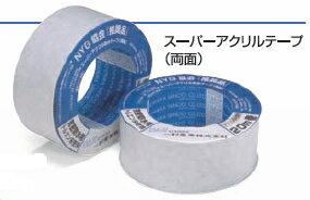 SC 一村産業 スーパーアクリル防水テープ  AR-50(両面/50mm幅×20m巻)【1ケース/24個入】【※2ケースごとに送料630円】