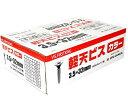 SC 軽天ビス(カラー) 3.5×8×25mm 【1ケース/1000本×10箱入】【※2ケースごとに送料630円となります】