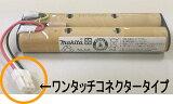 マキタ電動工具 7.2V充電式クリーナー4076D(4076DW)用バッテリー 678150-5