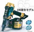 マキタ電動工具 65mm高圧エアー釘打機 AN633HSP1(エアーダスタ付)【限定ゴールドカラー】