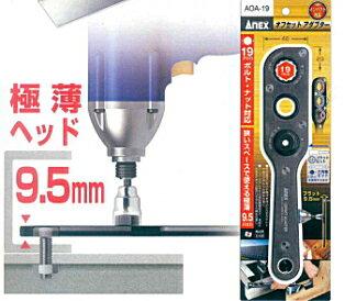 ANEXアネックスオフセットアダプター【19mm対応】AOA-19