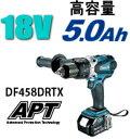 マキタ電動工具 18V充電式ドライバードリル DF458DRTX【5.0Ah電池×2個セット】