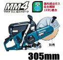 マキタ電動工具 305mmエンジンカッター EK7650H【刃物別売】