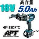 マキタ電動工具 18V充電式震動ドライバードリル HP458DRTX【5.0Ah電池×2個セット】
