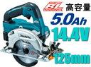 マキタ電動工具 【125mm】14.4V充電式マルノコ【5.0Ah電池タイプ】 HS470DRT(青)/HS470DRTW(白)/HS470DRTB(黒)