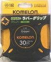 コメロン グリッパー巻尺 KMC-900R 10mm×30m