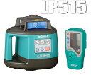 KDS ソキア 自動整準レベルブレーナー(回転レーザー) LP515【受光器・球面三脚付】