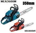 マキタ電動工具 350mmエンジンチェーンソー MEA3600M(青)/MEA3600MR(赤)【楽らくスタートモデル】