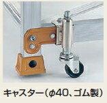 ピカ FG用オプション スプリングキャスター SC-4A