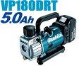 マキタ電動工具 18V充電式真空ポンプ VP180DRT【5.0Ahバッテリー1個付】