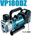 マキタ電動工具 18V充電式真空ポンプ VP180DZ(本体のみ)【バッテリー・充電器は別売】