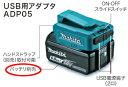 マキタ電動工具 USB用アダプタ(14.4V/18Vバッテリー用) ADP05(バッテリーは別売)