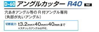 モクバ一発切りアングルカッターR40D-60(R型専用)