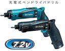 マキタ電動工具 7.2V充電式ペンドライバードリル DF010DS(青)/DF010DSB(黒)【バッテリー1個・充電器・ケース付】