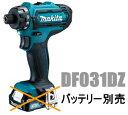 マキタ電動工具 10.8V充電式ドライバードリル DF031DZ(本体のみ)【バッテリー・充電器は別売】