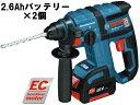 【BOSCHセール!!】ボッシュ電動工具 18V充電式ハンマードリル GBH18V-EC【2.6Ahバッテリー×2個・充電器・ケース付】