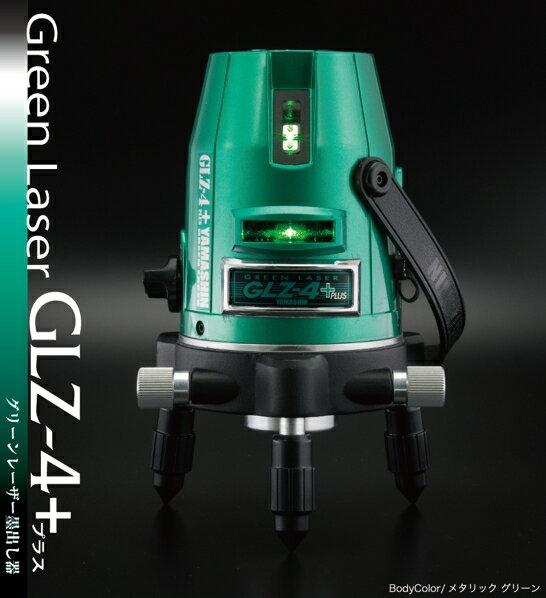 【フルセットがお買い得!!】山真 ヤマシン グリーンレーザー墨出し器【タテ・ヨコ・大矩(おおがね)・地墨】 GLZ-4+-W(本体+受光器+三脚)