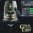 【フルセットがお買い得!!】山真 ヤマシン グリーンレーザー墨出し器【タテ・ヨコ・大矩(おおがね)・地墨】 GLZ-4+GC-W(本体+受光器+三脚)【限定ゴールドカーボン仕様】