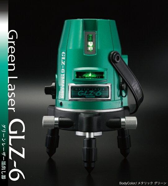 【フルセットがお買い得!!】山真 ヤマシン グリーンレーザー墨出し器【4方向大矩ライン】 GLZ-6-W(本体+受光器+三脚)
