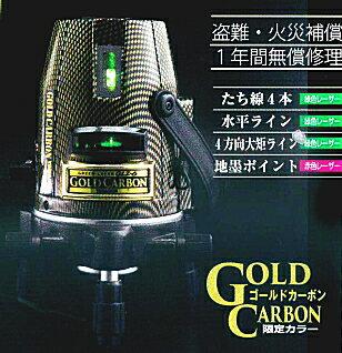 【フルセットがお買い得!!】山真ヤマシングリーンレーザー墨出し器【4方向大矩ライン】GLZ-6GC-W(本体+受光器+三脚)【限定ゴールドカーボン仕様】