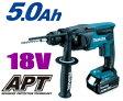 マキタ電動工具 【16mm】18V充電式ハンマードリル HR165DRTX(青)/HR165DRTXW(白)【5.0Ah電池タイプ】