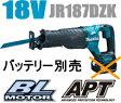 マキタ電動工具 18V充電式レシプロソー JR187DZK(本体+ケース)【バッテリー・充電器は別売】