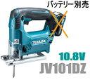 マキタ電動工具 10.8V充電式ジグソー JV101DZ(本体のみ)【バッテリー・充電器は別売】