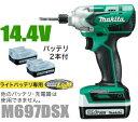 マキタ インパクトドライバー 14.4V充電式インパクトドライバー【ホーム用】 M697DSX(バッテリーBL1413G×2個・充電器付)【ライトバッテリー専用機】