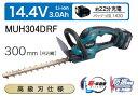 マキタ電動工具 14.4V充電式生垣バリカン【刈込幅300mm/高級刃仕様】 MUH304DRF