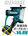 マキタ電動工具 14.4V充電式ボードカッター SD140D...