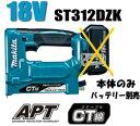 マキタ電動工具 18V充電式タッカー【CT線ステープル専用】 ST312DZK(本体+ケース)【バッテリー・充電器は別売】